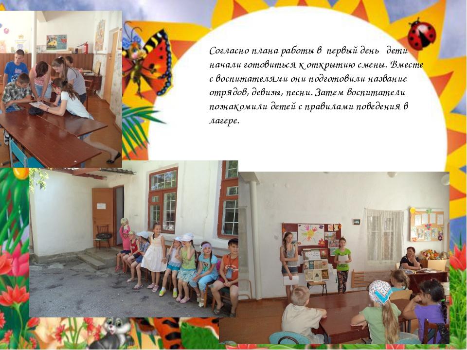 Согласно плана работы в первый день дети начали готовиться к открытию смены....