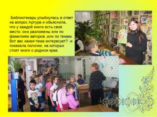 Библиотекарь улыбнулась в ответ на вопрос Артура и объяснила, что у каждой к