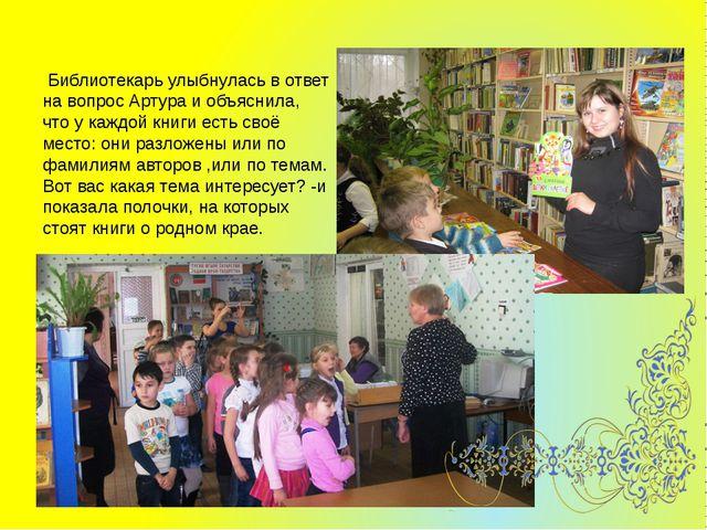 Библиотекарь улыбнулась в ответ на вопрос Артура и объяснила, что у каждой к...