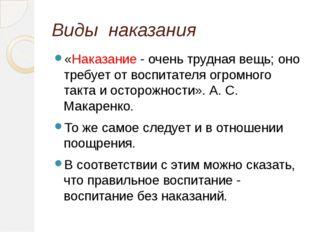 Виды наказания «Наказание - очень трудная вещь; оно требует от воспитателя ог