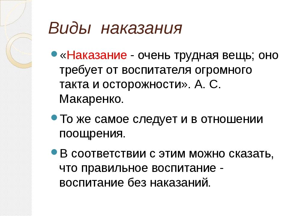 Виды наказания «Наказание - очень трудная вещь; оно требует от воспитателя ог...