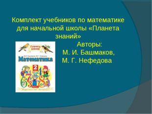 Комплект учебников по математике для начальной школы «Планета знаний» Авторы: