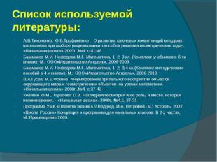 Список используемой литературы: А.В.Тихоненко, Ю.В.Трофименко . О развитии кл