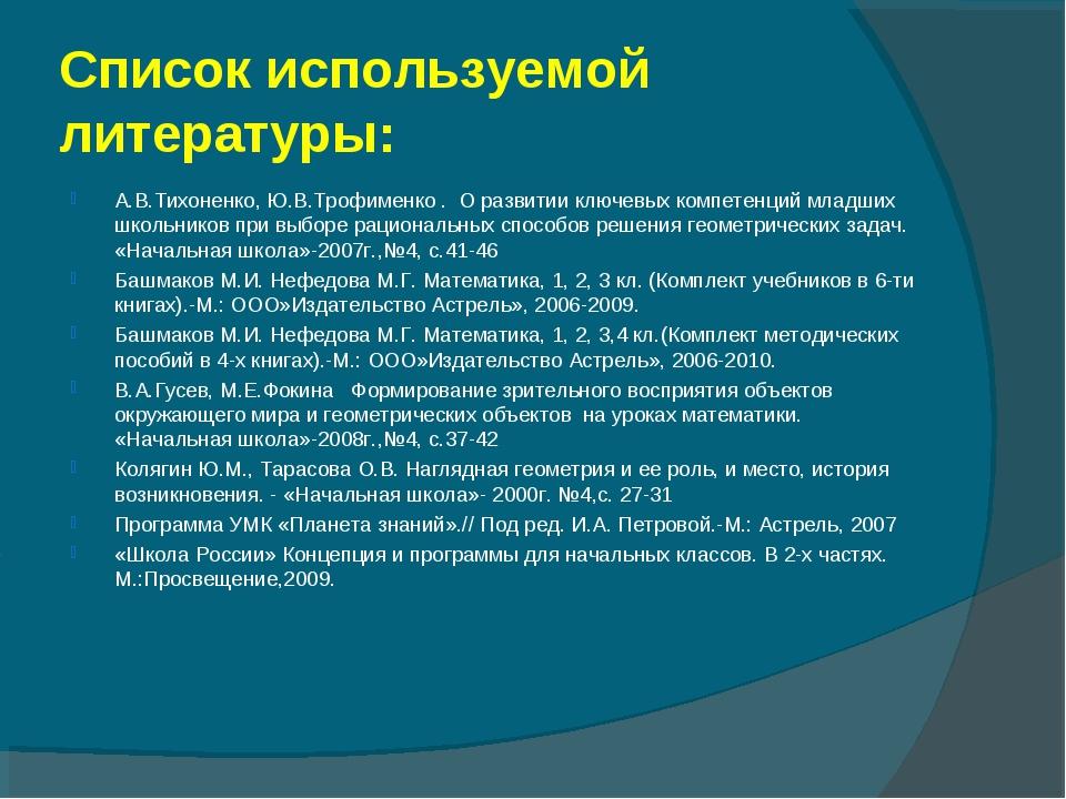 Список используемой литературы: А.В.Тихоненко, Ю.В.Трофименко . О развитии кл...