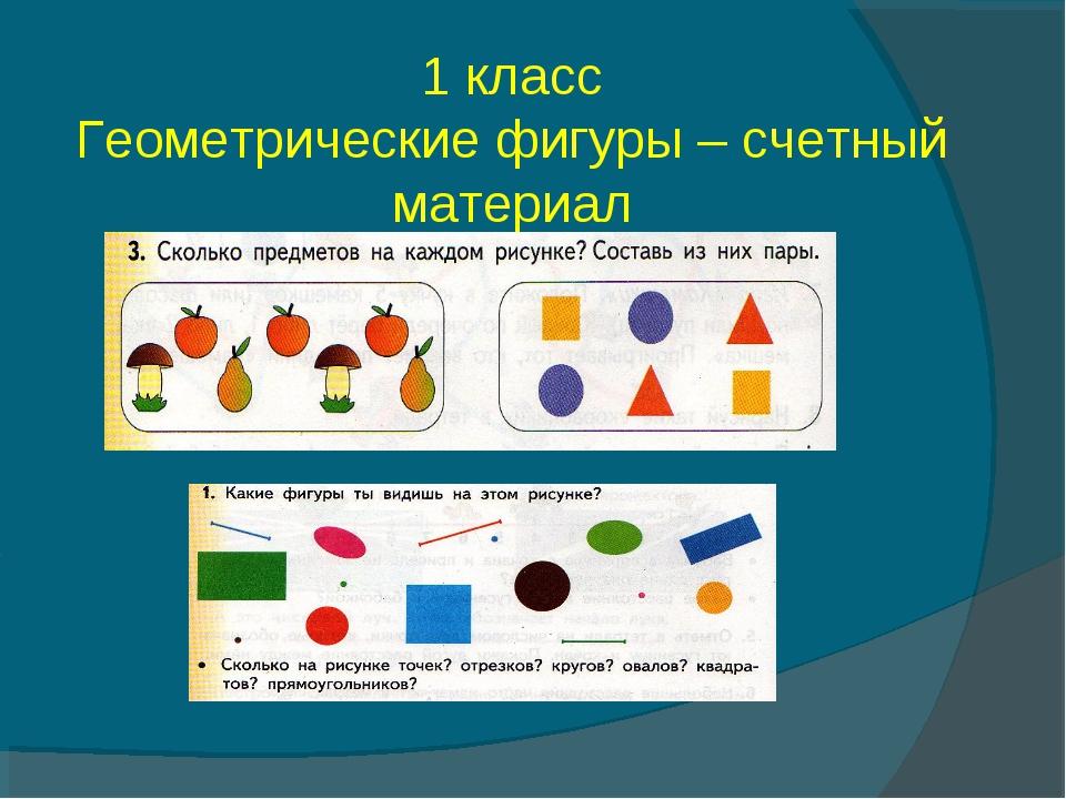 1 класс Геометрические фигуры – счетный материал