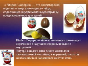 « Киндер-Сюрприз» — это кондитерское изделие в виде шоколадного яйца, содерж