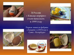 В России « Киндер сюрприз» стали выпускать в 1999 году Первая линия на фабрик
