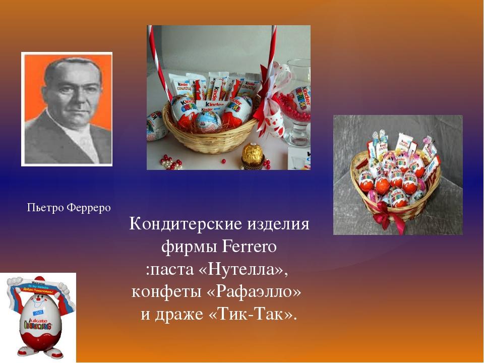 Кондитерские изделия фирмы Ferrero :паста «Нутелла», конфеты «Рафаэлло» и дра...