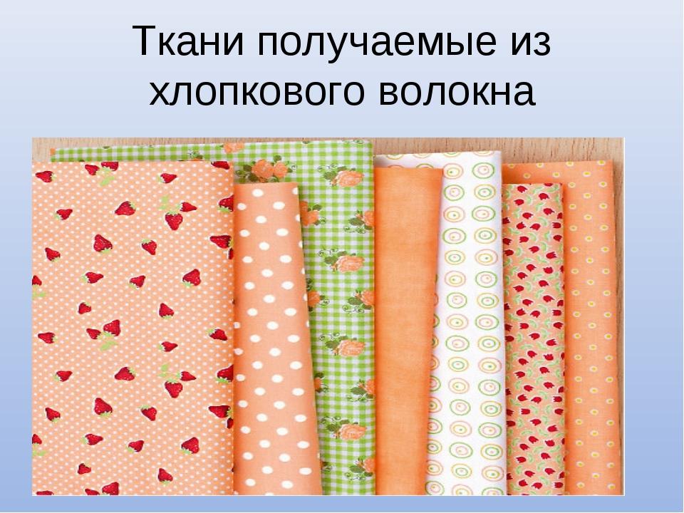 Ткани получаемые из хлопкового волокна