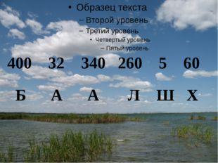 400 32 340 260 5 60 Б А А Л Ш Х