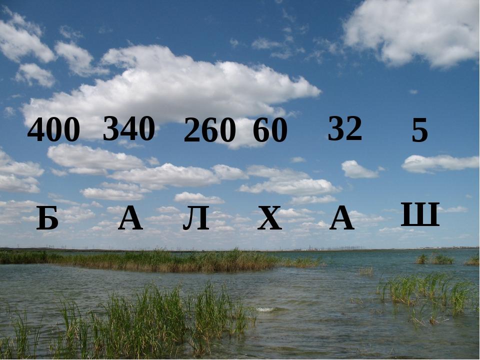 400 Б 340 А 260 Л 60 Х 32 А 5 Ш