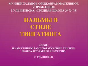 МУНИЦИПАЛЬНОЕ ОБЩЕОБРАЗОВАТЕЛБНОЕ УЧРЕЖДЕНИЕ Г.УЛЬЯНОВСКА «СРЕДНЯЯ ШКОЛА № 73