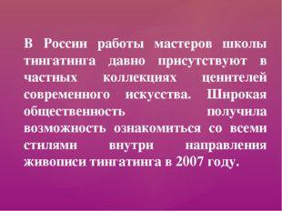 В России работы мастеров школы тингатинга давно присутствуют в частных коллек