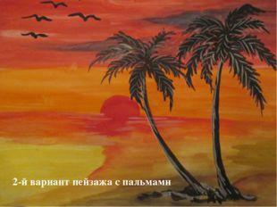 2-й вариант пейзажа с пальмами