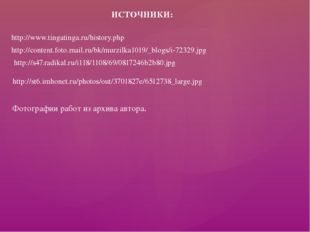 http://www.tingatinga.ru/history.php ИСТОЧНИКИ: http://content.foto.mail.ru/b