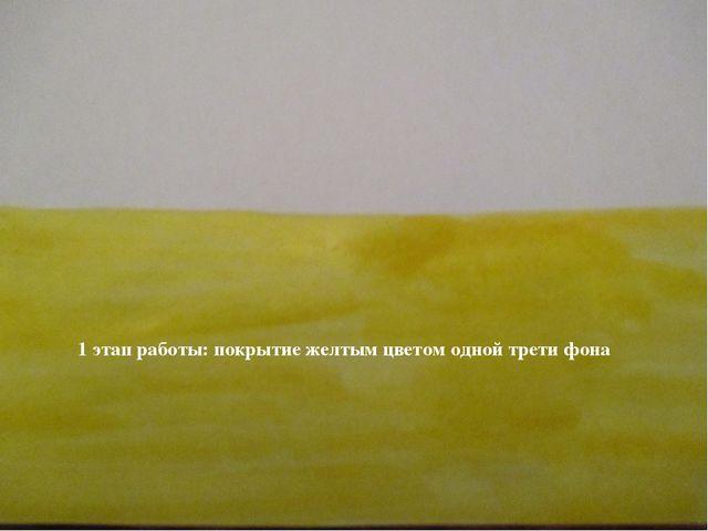 1 этап работы: покрытие желтым цветом одной трети фона