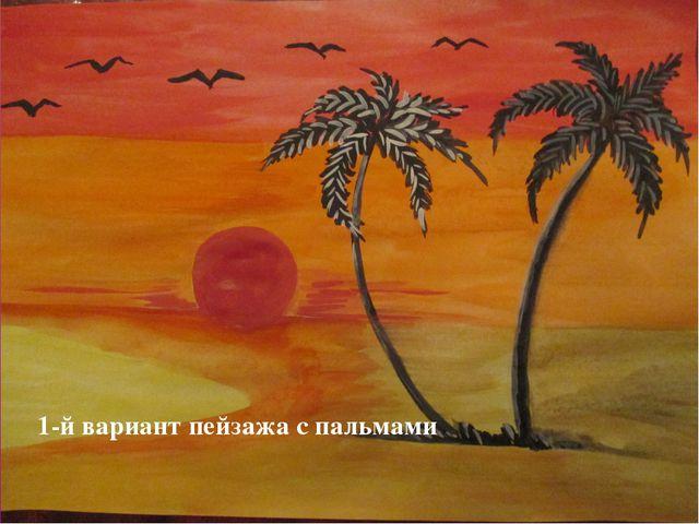 1-й вариант пейзажа с пальмами