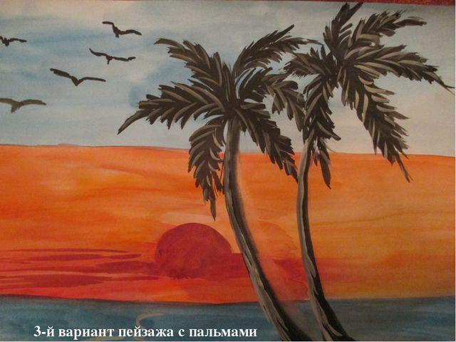 3-й вариант пейзажа с пальмами