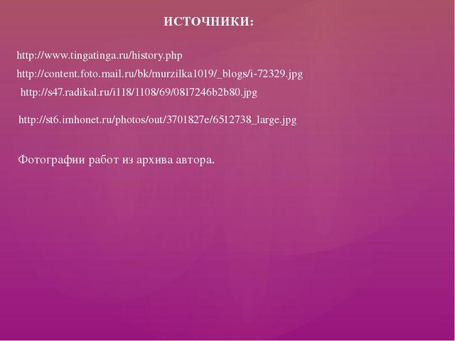 http://www.tingatinga.ru/history.php ИСТОЧНИКИ: http://content.foto.mail.ru/b...