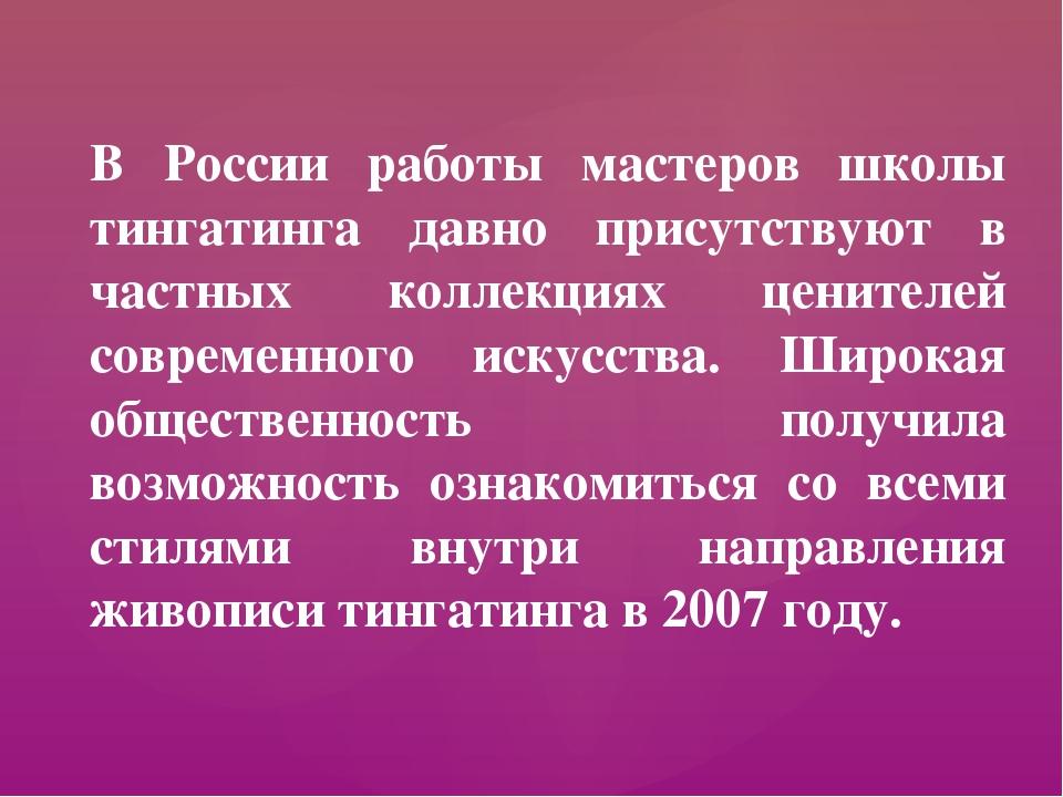 В России работы мастеров школы тингатинга давно присутствуют в частных коллек...