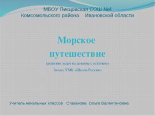 МБОУ Писцовская СОШ №4 Комсомольского района Ивановской области Морское путеш