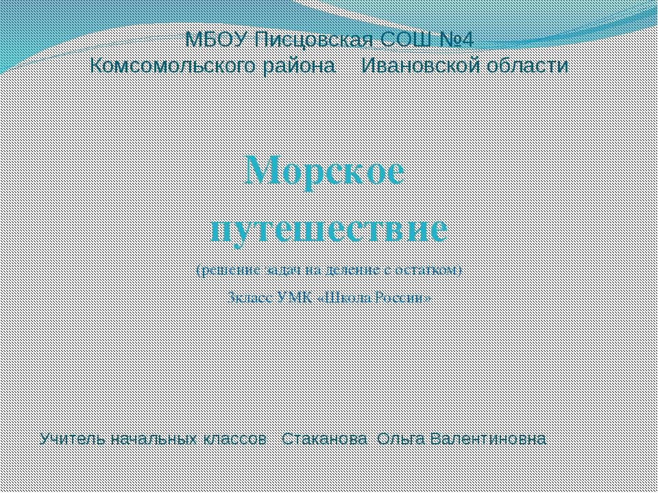 МБОУ Писцовская СОШ №4 Комсомольского района Ивановской области Морское путеш...