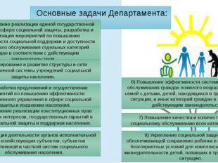 Основные задачи Департамента: 1) Обеспечение реализации единой государственн