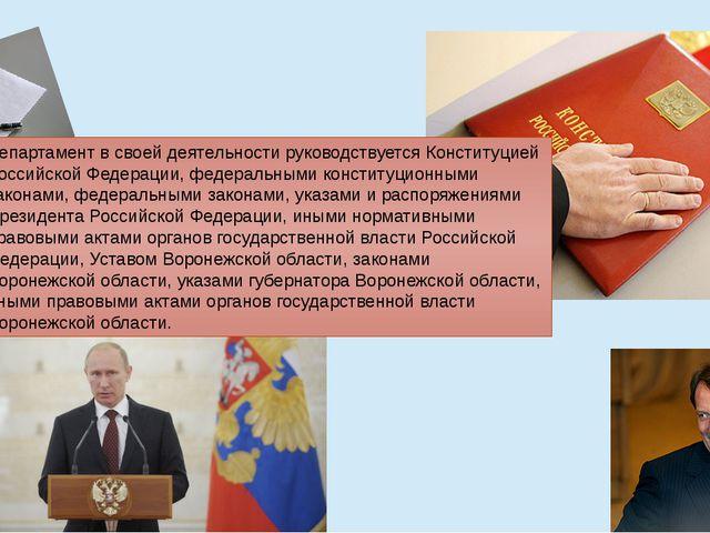 Департамент в своей деятельности руководствуется Конституцией Российской Феде...