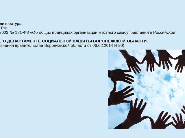 Используемая литература: 1. Конституция РФ 2. ФЗ от 06.10.2003 № 131-ФЗ «Об...