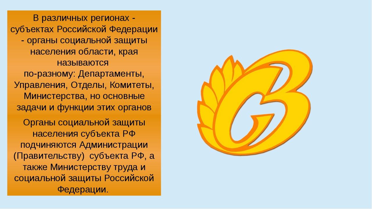 В различных регионах - субъектах Российской Федерации - органы социальной защ...