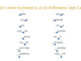 Какое слово получится, если добавить звук [ж] ? __аба лы__и лу__а_