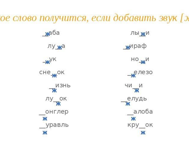 Какое слово получится, если добавить звук [ж] ? __аба лы__и лу__а_...
