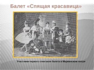 Балет «Спящая красавица» Участники первого спектакля балета в Мариинском теат