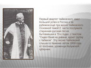 Первый квартет Чайковского имел большой успех в России и за рубежом ещё при ж
