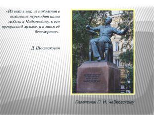 «Из века в век, из поколения в поколение переходит наша любовь к Чайковскому