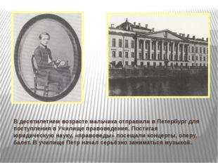 В десятилетнем возрасте мальчика отправили в Петербург для поступления в Учил