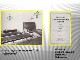 Класс, где преподавал П. И. Чайковский Обложка первого издания учебника Чайко