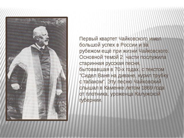 Первый квартет Чайковского имел большой успех в России и за рубежом ещё при ж...