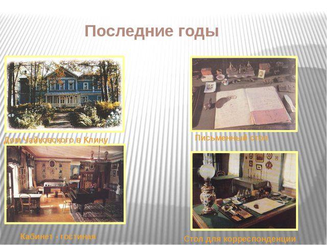 Последние годы Дом Чайковского в Клину Кабинет - гостиная Письменный стол Ст...