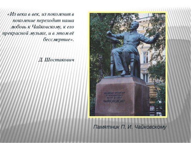 «Из века в век, из поколения в поколение переходит наша любовь к Чайковскому...