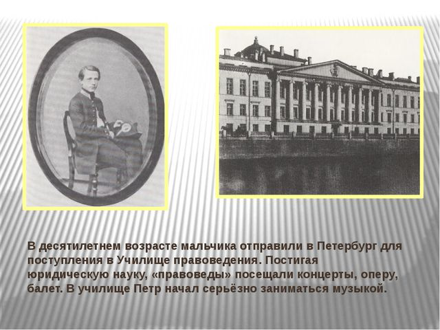 В десятилетнем возрасте мальчика отправили в Петербург для поступления в Учил...