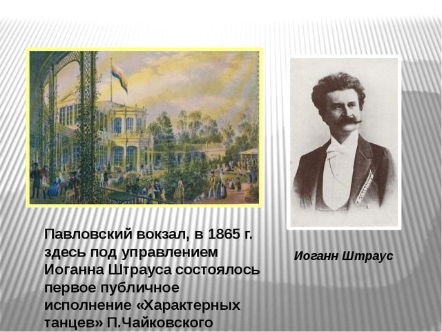 Павловский вокзал, в 1865 г. здесь под управлением Иоганна Штрауса состоялось...