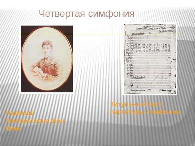 Четвертая симфония Надежда Филаретовна фон Мекк Титульный лист партитуры симф...