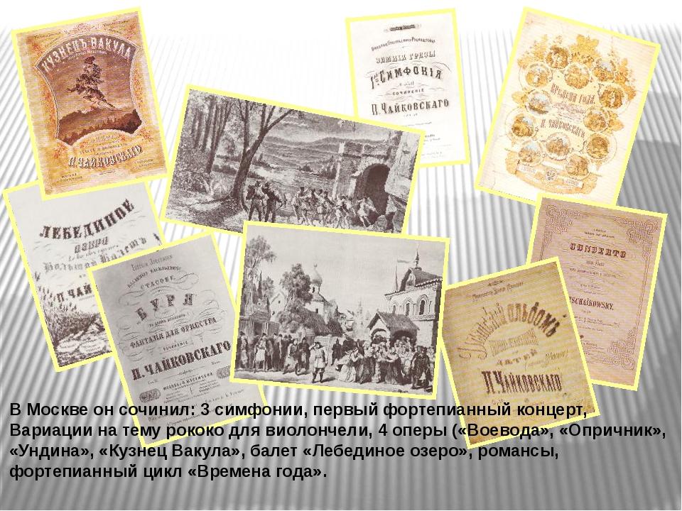В Москве он сочинил: 3 симфонии, первый фортепианный концерт, Вариации на тем...