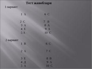 Тест жавоблари 1-вариант  1 А 6 С 2 С 7 В 3 А 8 А 4 Е 9 А 5 А 10 С 2-вариа