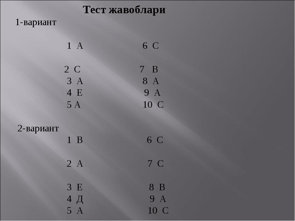 Тест жавоблари 1-вариант  1 А 6 С 2 С 7 В 3 А 8 А 4 Е 9 А 5 А 10 С 2-вариа...