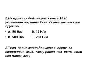 2.На пружину действует сила в 15 Н, удлинение пружины 3 см. Какова жесткость