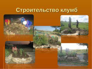 Строительство клумб