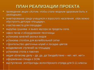 ПЛАН РЕАЛИЗАЦИИ ПРОЕКТА проведение акции «Хотим, чтобы стало модным здоровым
