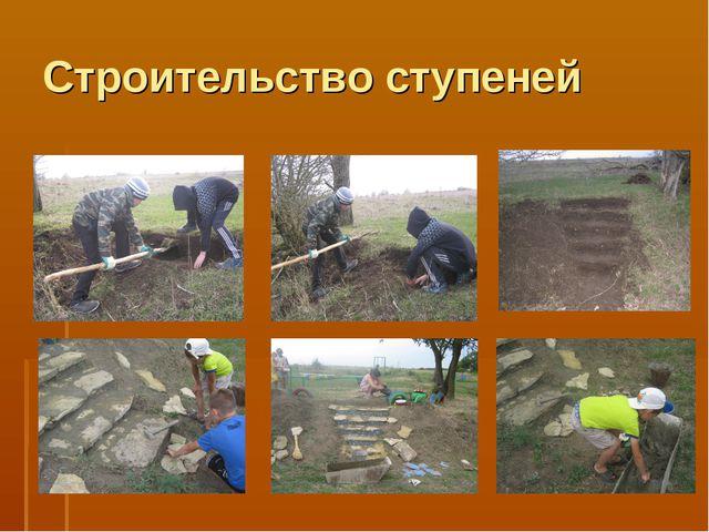 Строительство ступеней